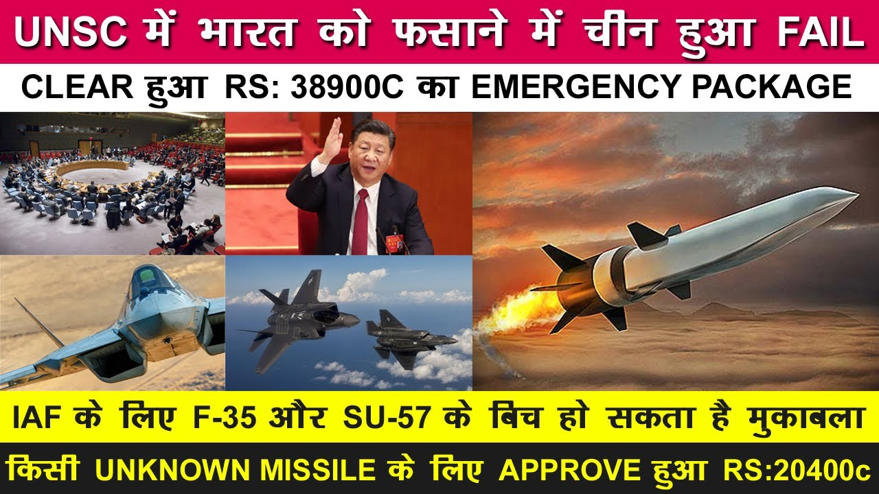Indian Defence News:F-35 vs Su-57,What will IAF Select.?China's move against India was Blocked UNSC