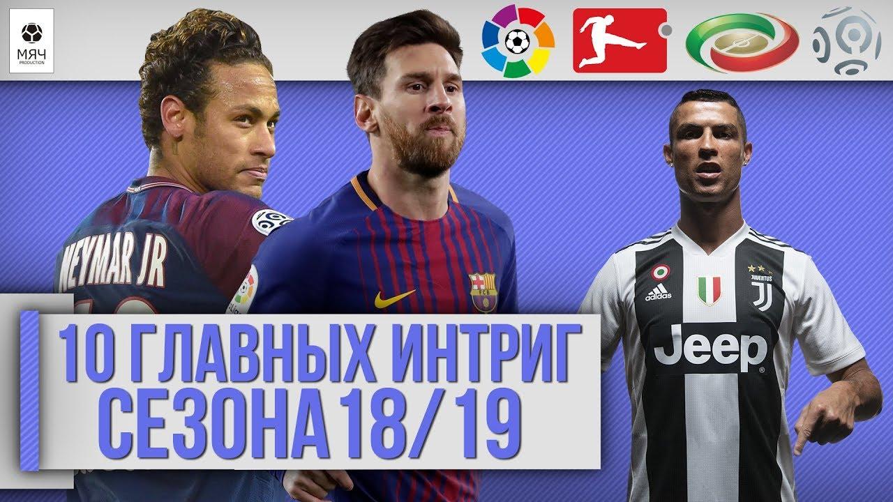 Алиез футбол онлайн испания россия до 19 лет