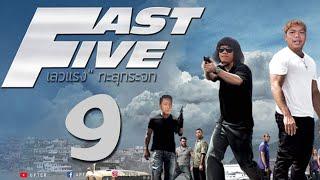 หนังใหม่-fast9-เลว-แรง-ทะลุ-กระจก-เต็มเรื่อง