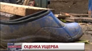 Оценка ущерба(В Хабаровске работают комиссии, которые оценивают ущерб от паводка. Проверяющих с нетерпением ждут владель..., 2013-09-20T08:23:48.000Z)
