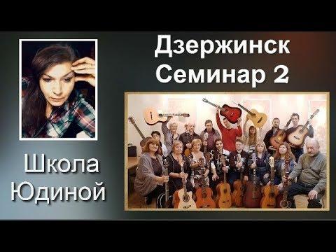 Тренинг в Дзержинске 38 встреча учеников Школы Юдиной