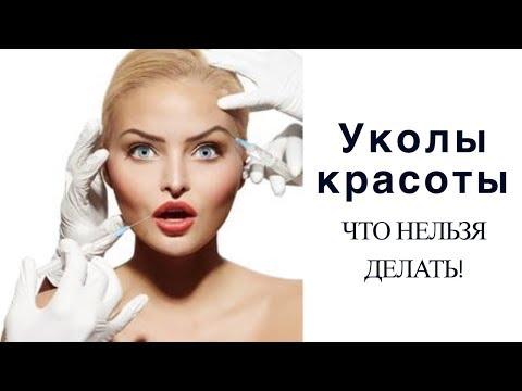УКОЛЫ КРАСОТЫ: Какие процедуры НЕЛЬЗЯ делать! Секреты косметолога.