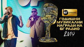 GRAFA feat. NDOE - CA$H - BG Radio Music Awards 2019