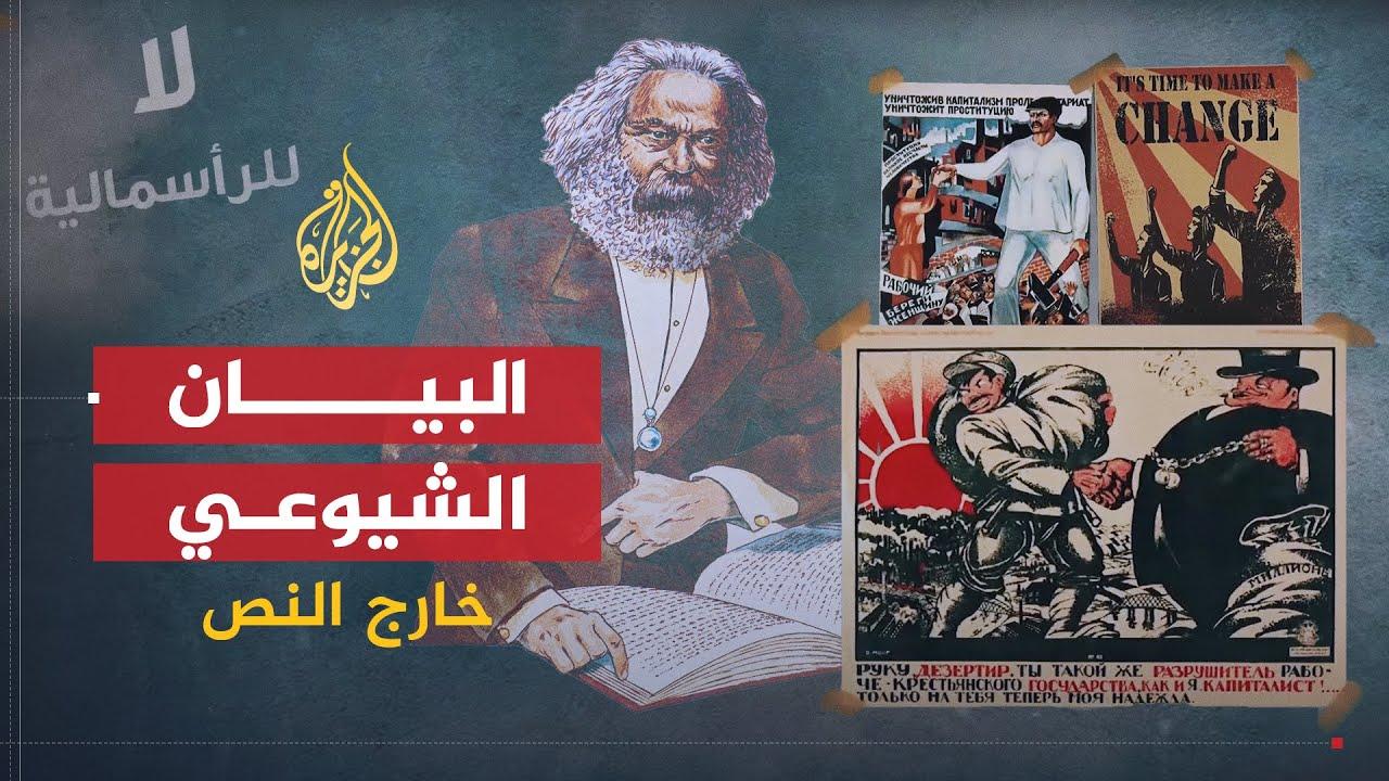 خارج النص - كتاب البيان الشيوعي  - 18:58-2021 / 2 / 21