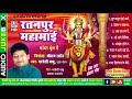परदेसी बाबू जस गीत रतनपुर महामाई chhattisgarhi new hit cg devi sewa jas geet video song 2017
