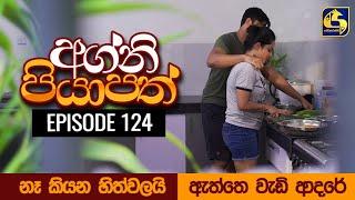 Agni Piyapath Episode 124 || අග්නි පියාපත්  ||  01st February 2021 Thumbnail