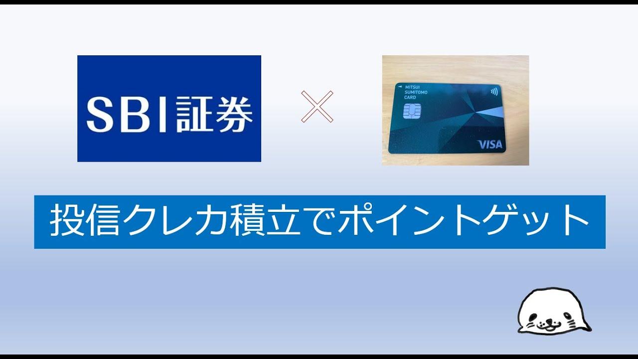 SBI証券投信積立でクレジットカードのポイントを得る方法、おすすめカードとキャンペーンもあるよ