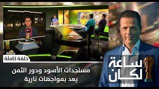 الحلقة 12 .. مستجدات الأسود ودور الثمن يعد بمواجهات نارية
