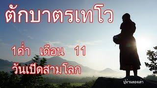 ประวัติประเพณีตักบาตรเทโว วันพระพุทธเจ้าเปิดสามโลก