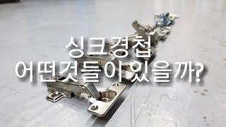[제품설명][DIY셀프인테리어]경첩의 종류