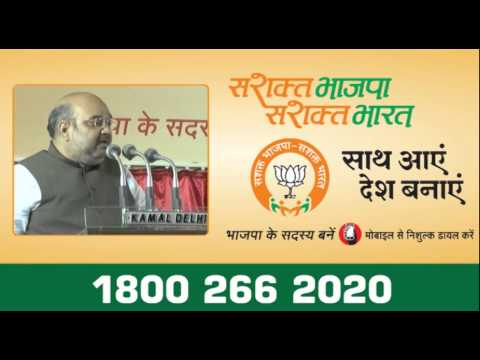 Every worker of BJP should dedicate himself for Membership drive : Shri Amit Shah