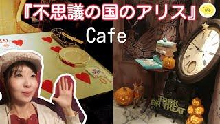 迷宮の国のアリス(レストラン&カフェ) 銀座店 https://alice-meikyunoku...
