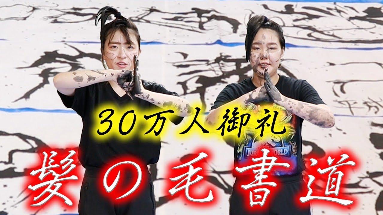 【30万人突破記念】平成フラミンゴから感謝を込めて卍【一筆入魂】