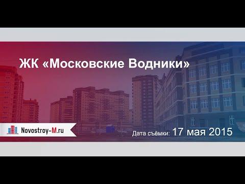 ЖК «Московские Водники»