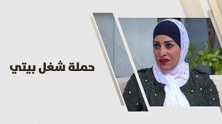 سعد نفاع وهبة قنديل - حملة شغل بيتي