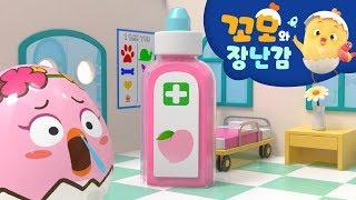 장난감   꼬모와 장난감   병원 놀이2   컬러놀이