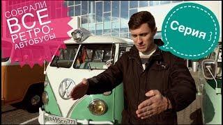 Машина Времени. 3 Серия. Встреча Клуба. Volkswagen. Тест Драйв.