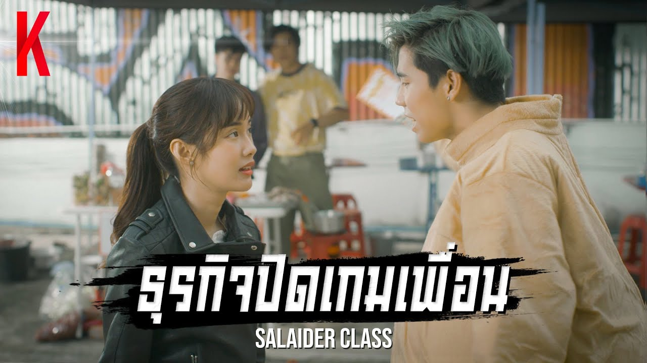 Salaider Class ( ธุรกิจปิดเกมเพื่อน ) หนังสั้น 2021