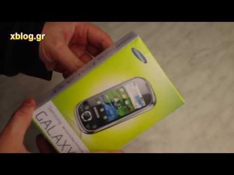 Samsung Galaxy 550 Unboxing | xblog.gr