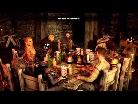 Dragon Age Inguisition Игра в карты с советниками и компаньонами. Все варианты.