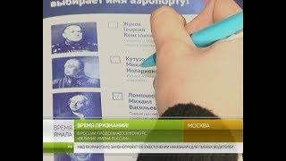 Голосование   конкурса «Великие имена России» - на заключительном этапе.