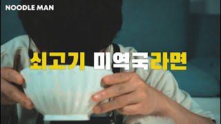 쇠고기 듬뿍 미역국 라면 만들기 Korea noodle