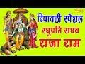 Download दीपावली स्पेशल भजन -  रघुपति राघव राजा राम | Suresh Vadeker | Sonotek Bhakti MP3 song and Music Video