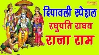 दीपावली स्पेशल भजन रघुपति राघव राजा राम | Suresh Vadeker | Sonotek Bhakti