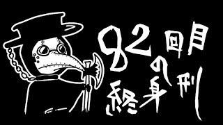 82回目の終身刑(@82_shushinkei) 牢獄発囚人ガールズバンド 2017.8.2高...