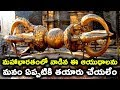 Most Deadly weapons of Mahabharata  || T Talks
