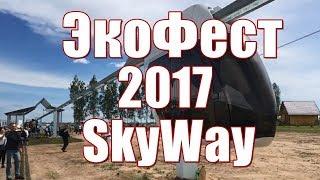 ШОК! Технологию SkyWay увидели более 5 тыс. людей! ФАКТЫ 2017