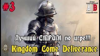 Kingdom Come: Deliverance ❤#3 ЛУЧШИЙ СТРИМ по игре!Супер озвучка!Игра с дьяволом и Добыча.Спас Пана