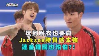 玩到脫衣也要贏! Jackson勝負慾太強 連金鍾國也怕怕?!