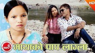 New Nepali Lok Dohori 2074 | Mayako Paap Lagla - Bishnu Majhi & Khuman Adhikari | Ft.Baburam/Soniya