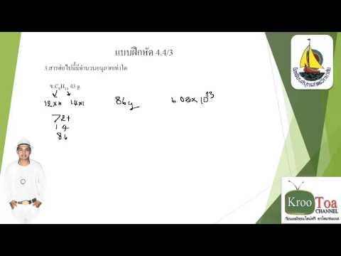 เคมี ม.5 เฉลยแบบฝึกหัด 4.4 ข้อ 3 ใหญ่ ก. ข. ค. ง.(VDO 4.4 3/7)