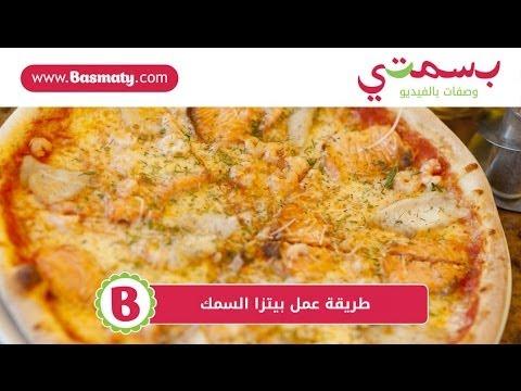 طريقة عمل بيتزا السمك : وصفة من بسمتي - www.basmaty.com
