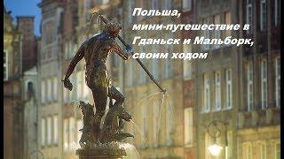 Гданьск, Мальборк   мини путешествие в Польшу своим ходом