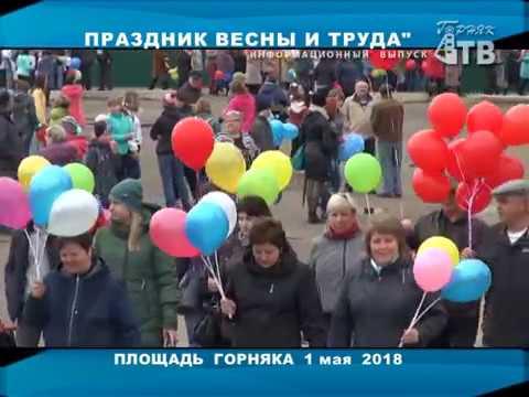 Праздник Весны и Труда в Горняке.