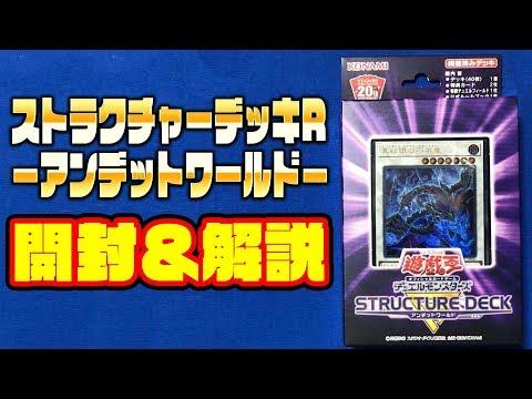 【#遊戯王】ストラクチャーデッキR-アンデットワールド-【#開封】