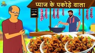 प्याज के पकोड़े वाला - Hindi Kahaniya   Bedtime Moral Stories   Hindi Fairy Tales   Koo Koo TV Hindi