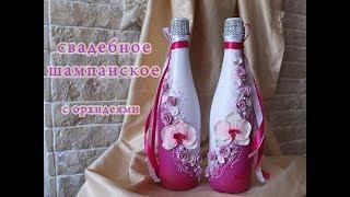 Свадебное шампанское с орхидеями/мастер класс/DIY свадебный