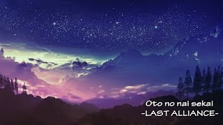 Oto no nai sekai - LAST ALLIANCE [Me and your borderline] Descarga ...