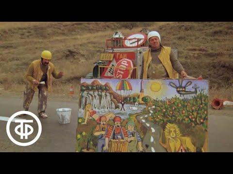 Покорители гор. Из цикла комедийных короткометражных фильмов