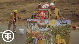 """Покорители гор. Из цикла комедийных короткометражных фильмов """"Дорога"""" (1977)"""