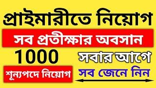 Primary 1000 Vacancy Update | Primary Teachers Recruitment 2020 | West Bengal Job
