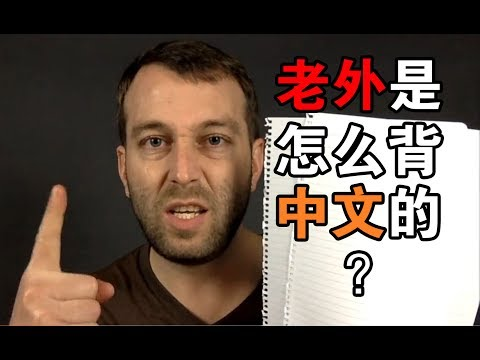 【一天50个】老外是怎么背中文的!