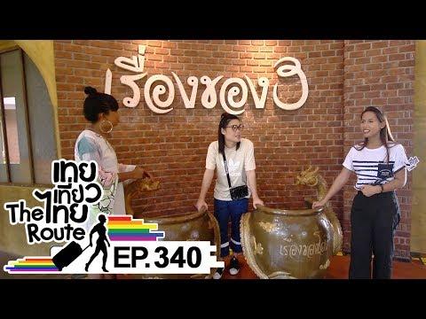 340 - พาเที่ยว จ.ราชบุรี - วันที่ 16 Jul 2018