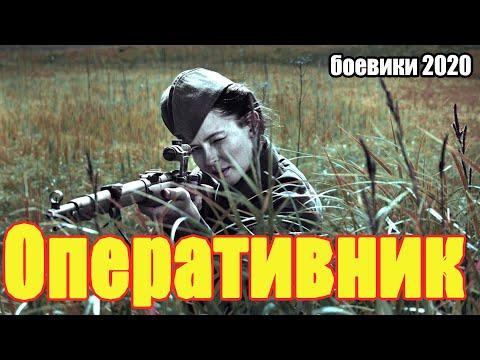 #боевики2020 #фильмы2020 - Оперативник / Русские боевики 2020 новинки