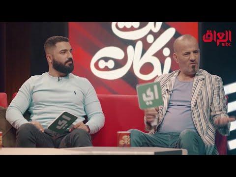 """سؤال مفاجئ من مقدم """"بث نكات"""" يثير قلق ضيوفه وبالأخص الفنان العراقي مازن محمد مصطفى"""