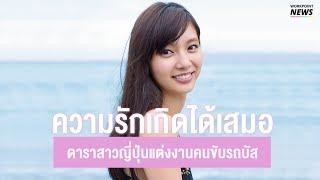 ความรักงดงาม-ดาราดัง-quot-ยูอะ-ชินคาวะ-quot-แต่งงานกับคนขับรถบัส-workpoint-news